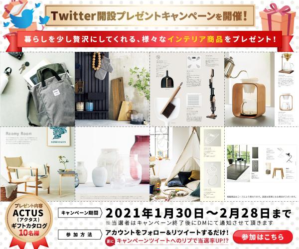 AMUSE不動産 SNS Twitter プレゼントキャンペーン