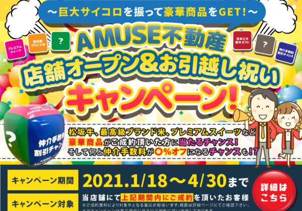 AMUSE不動産 店舗オープン キャンペーン