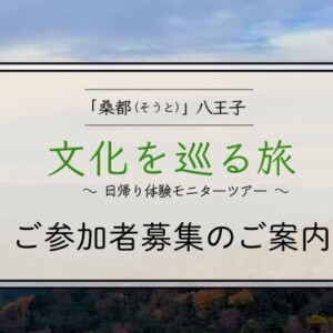 八王子 日本遺産 高尾山 桑都物語