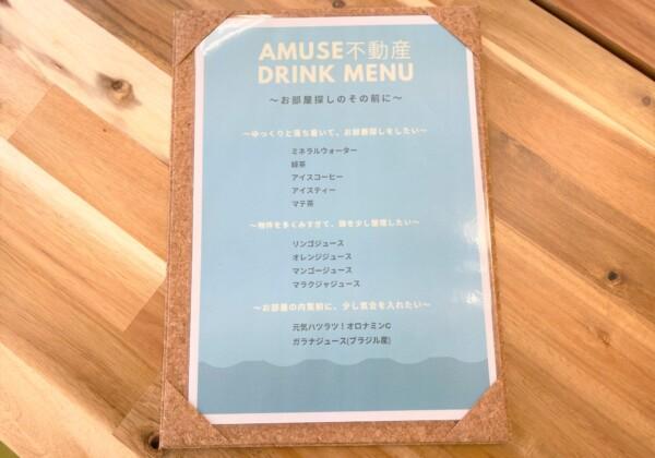 AMUSE不動 ドリンク エンタメ 八王子