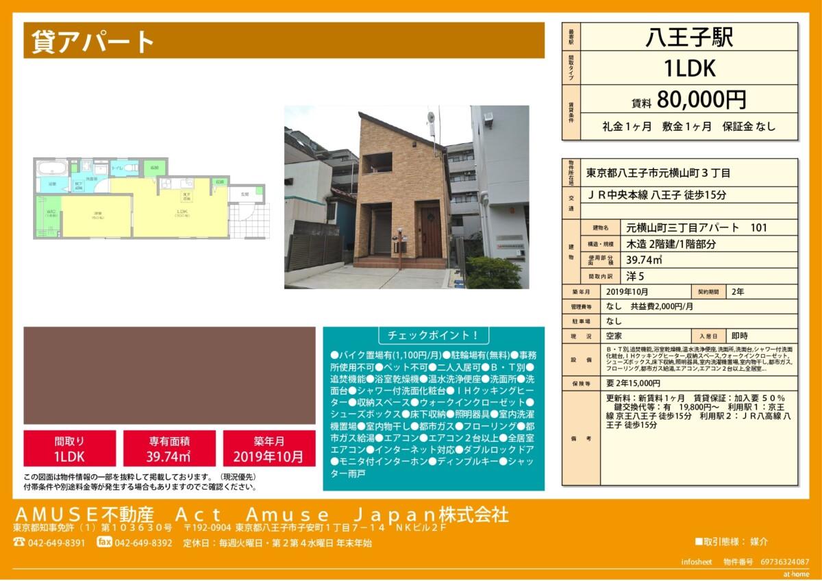 元横山町3丁目アパート 八王子 物件 お部屋 1LDK