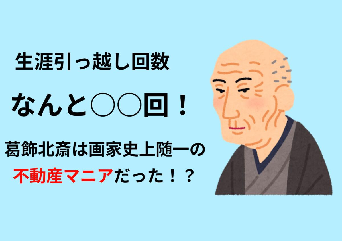 葛飾北斎 不動産 八王子 夢美術館 HOKUSAI