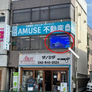 AMUSE不動産 アミューズ不動産 店舗 ビジョン
