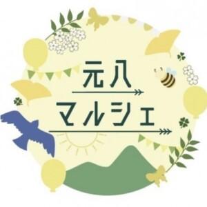 元八マルシェ 八王子 イベント