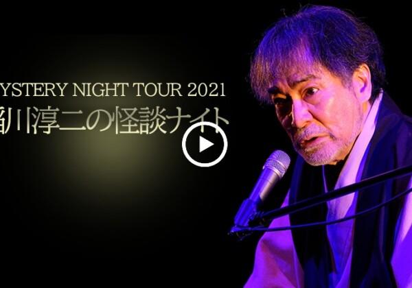 八王子 MYSTERY NIGHT TOUR 2021 稲川淳二の怪談ナイト