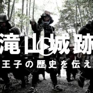 滝山城 八王子 500年 歴史 イベント